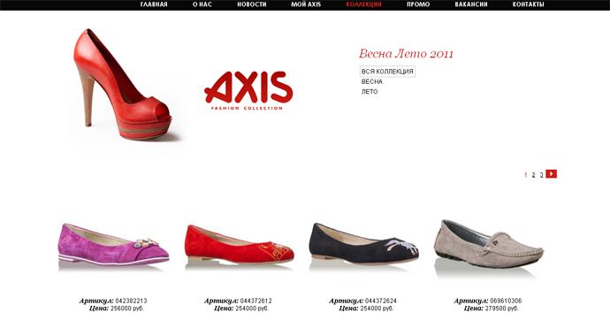 Axis В Минске Каталог Обуви