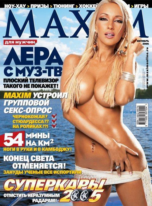 секс фото журнал максим